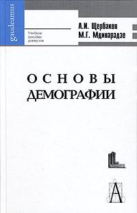 Основы демографии. Учебное пособие для вузов ( 5-8291-0313-3, 5-902767-02-4 )