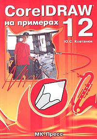 CorelDRAW 12 на примерах ( 966-96415-3-5 )