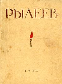 К. Ф. Рылеев. Избранное