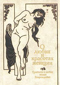 О любви и красотах женщин. Трактаты о любви эпохи Возрожедния