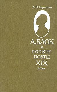 А. Блок и русские поэты XIX века
