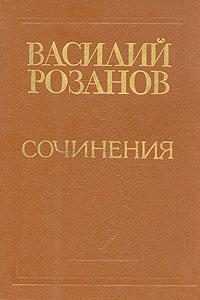 Василий Розанов. Сочинения