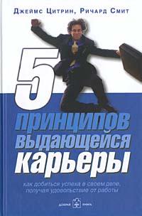 5 принципов выдающейся карьеры. Как добиться успеха в своем деле, получая удовольствие от работы12296407Подобно закономерностям погоды или законам финансовых рынков, во всех биографиях успешных менеджеров можно выявить незаметные на первый взгляд принципы развития, которые и определяют успех карьеры. Учитывая их, можно понять, почему одни возносятся на самый верх и процветают, а другие, не менее талантливые, так и не достигают того, чего желали. 1. Осознайте собственную ценность Тот, кто построил выдающуюся карьеру, знает, как возникает ценность на рабочем месте, и использует эти знания, повышая собственную ценность в каждой фазе карьеры. 2. Практика доброжелательного лидерства Не стоит прорываться наверх с боями, - пусть вас туда поднимут другие. 3. Преодолейте парадокс разрешения Как избежать одной из самых коварных ловушек бизнеса: невозможно получить хорошую работу, не имея опыта, и невозможно приобрести опыт, не имея хорошей работы. 4. Используйте принцип Парето...