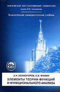 Книга Элементы теории функций и функционального анализа
