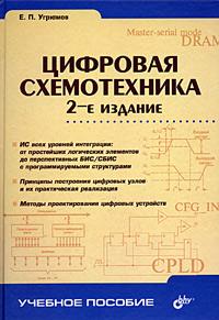 Цифровая схемотехника