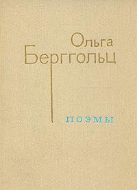 Ольга Берггольц. Поэмы