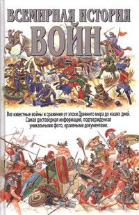 Всемирная история войн. А.Г. Мерников, А.А. Спектор
