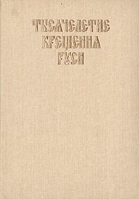 Тысячелетие Крещения Руси. Церковная конференция 1987 года