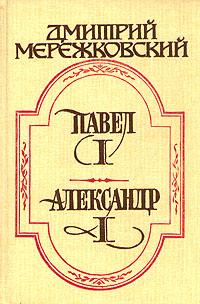 Павел I. Александр I