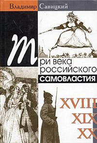 Три века российского самовластия. Сомнения, недоумения, коррективы ( 5-89329-697-4 )