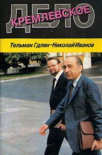 Книга Кремлевское дело