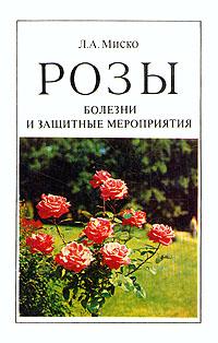 Розы. Болезни и защитные мероприятия