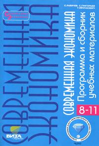 Современная экономика. Программа и сборник учебных материалов. 8-11 классы