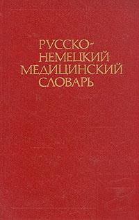 Русско-немецкий медицинский словарь