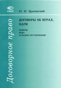 Договоры об играх, пари: понятие, виды, правовое регулирование ( 5-8354-0253-8 )