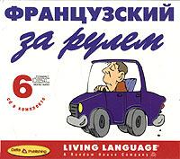 Zakazat.ru ФРАНЦУЗСКИЙ ЗА РУЛЕМ + 6 a/CD