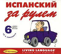 ИСПАНСКИЙ ЗА РУЛЕМ + 6 a/CD ( 5-94619-099-7 )