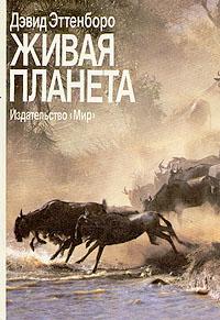Книга Живая планета