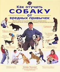 Книга Как отучить собаку от вредных привычек