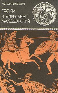 Греки и Александр Македонский