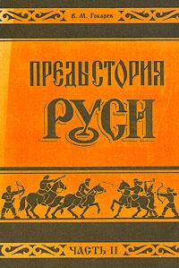Предыстория Руси. В двух частях. Часть 2