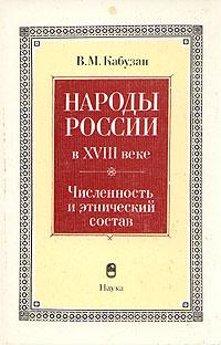 Народы России в XVIII веке. Численность и этнический состав
