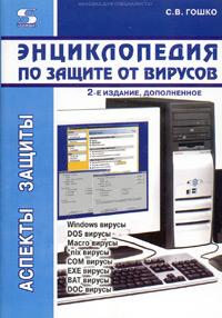 Энциклопедия по защите от вирусов. С. В. Гошко