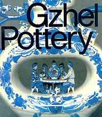 Gzhel Pottery