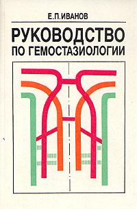 Руководство по гемостазиологии