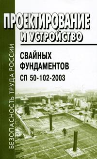 Проектирование и устройство свайных фундаментов. Сп 50-102-2003 ( 5-93630-433-7 )