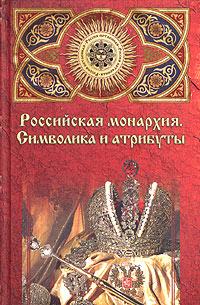 Российская монархия: символика и атрибуты. Страницы истории государственности