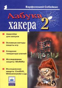 Азбука хакера 2. Языки программирования для хакеров ( 5-98551-011-5 )