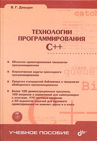 Технологии программирования C++ (+ CD-ROM)