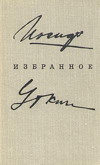 Иосиф Уткин. Избранное