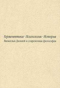 Герменевтика. Психология. История. Вильгельм Дильтей и современная философия