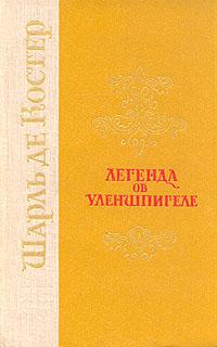 Легенда об Уленшпигеле и Ламме Гудзаке их приключениях отважных, забавных и достославных