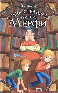 Книга Очень страшная миссис Мерфи