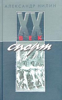 XX век. Спорт ( 5-235-02581-4 )