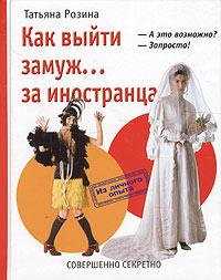 Как выйти замуж... за иностранца ( 5-89048-144-4 )