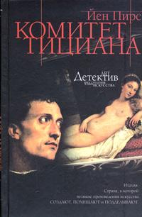 Комитет Тициана