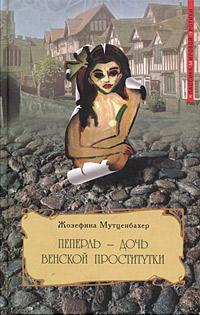 Пеперль - дочь венской проститутки. Книга 3. Жозефина Мутценбахер