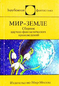 Мир - Земле. Сборник научно-фантастических произведений