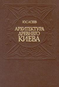 Архитектура древнего Киева