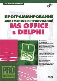 Программирование документов и приложений MS Office в Delphi (+ CD-ROM)