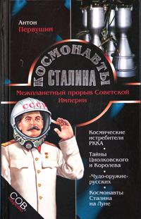 Цитаты из книги Космонавты Сталина. Межпланетный прорыв Советской Империи