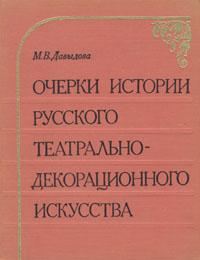 Очерки истории русского театрально-декорационного искусства