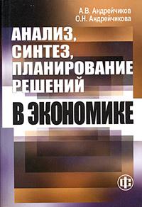 Анализ, синтез, планирование решений в экономике ( 5-279-02901-7 )