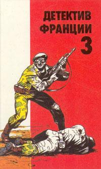 Детектив Франции. В 8 выпусках. Выпуск 3