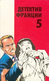 Детектив Франции. В 8 выпусках. Выпуск 5