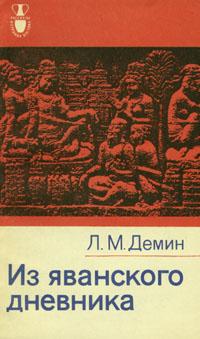Из яванского дневника. Л. М. Демин